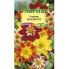 Цветы Георгина Коларетте, смесь 0,2 г ц/п Гавриш