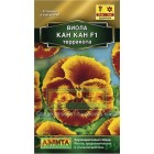 Цветы Виола Кан Кан F1 Терракота ц/п Аэлита