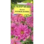 Цветы Космея Розовая долина, 0,05 г ц/п Гавриш