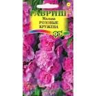 Цветы Мальва Розовые кружева 0,1 г ц/п Гавриш Д