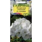 Цветы Пеларгония Бланка F1 4 шт ц/п Гавриш К