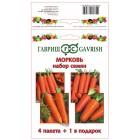 Набор Морковь 4 пакета + 1 в подарок ц/п Гавриш