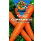 Морковь гран ГЛ Осенний король 300 шт Агрико