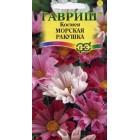 Цветы Космея Морская ракушка, смесь 0,3 г ц/п Гавриш
