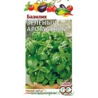 Прян. Базилик Зеленый ароматный 0,3 г ц/п Гавриш