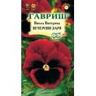 Цветы Виола Вечерняя заря 0,1 г ц/п Гавриш Д
