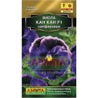 Цветы Виола Кан Кан F1 Сапфировая 7 шт ц/п Аэлита
