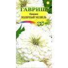 Цветы Цинния Полярный медведь 0,3 г ц/п Гавриш