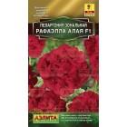 Цветы Пеларгония Рафаэлла Алая F1, 5 шт ц/п Аэлита К