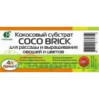 Кокосовый субстрат 4 л COCO BRICK/ 44 шт 8 Урожаев