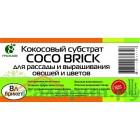 Кокосовый субстрат 8 л COCO BRICK / 20 шт 8 Урожаев