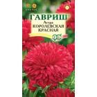 Цв. Астра Королевская КРАСНАЯ 0,3 г ц/п Гавриш