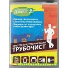 Трубочист Счастливый дачник (для удаления сажи)30 гр/ 32 шт СТМ Трейд