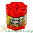 Бордюрная лента Волна Красная Н-15 см *9 м/ 20 шт Эко-Пласт