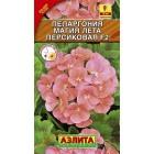 Цветы Пеларгония Магия лета Персиковая F2, 5 шт ц/п Аэлита К