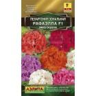 Цветы Пеларгония Рафаэлла смесь F1, 5 шт ц/п Аэлита К