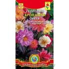 Цветы Георгина Бронзовая смесь 12 шт ц/п Плазмас