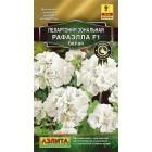 Цветы Пеларгония Рафаэлла Белая F1, 5 шт ц/п Аэлита К