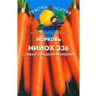 Морковь гран ГЛ Нииох-336/ 300 шт Агрико