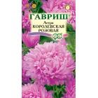 Цв. Астра Королевская РОЗОВАЯ 0,3 г ц/п Гавриш