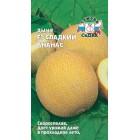 Дыня Сладкий ананас F1 0,5 г ц/п Седек
