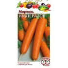 Морковь Император 1 г ц/п Гавриш