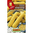 Кукуруза Лопай-лопай попкорн 7 г ц/п Аэлита