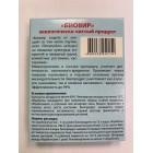 """Биопродукт """"БИОВИР"""" защита от ПАУТИННОГО КЛЕЩА 5 г / 100шт Биобауэр"""