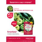 Батрайдер® фл.10 мл/ 80 шт Август (инновационный препарат от всех вред., на 6 сот)
