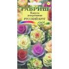 Цветы Капуста дек. Русский круг, смесь 0,1 г ц/п Гавриш