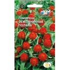Цветы Гомфрена Земляничная поляна 0,1 г ц/п Седек Сух.