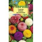 Цветы Георгина Яркие помпоны, смесь 0,2 г ц/п Гавриш