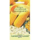 Кукуруза Российская лопающаяся 3 (попкорн)/ 5 г ц/п Гавриш