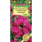 Цветы Петуния (Фриллитуния) Кринолин розовый F1 бахр. 5 шт ц/п Гавриш