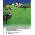 Газон Минипут (медленнорастущий) ПАКЕТ 1 кг Гавриш