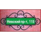 Адресная табличка N 1