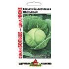 Капуста Июньская 1,5 г ц/п Гавриш УдС (семян больше)