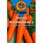 Морковь гран ГЛ Витаминная-6 300 шт Агрико