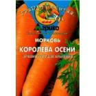 Морковь гран ГЛ Королева осени  300 шт Агрико