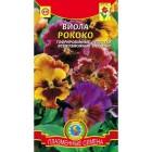 Цветы Виола Рококо, смесь 0,1 г ц/п Плазмас Д
